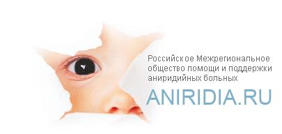 Центр Аниридия