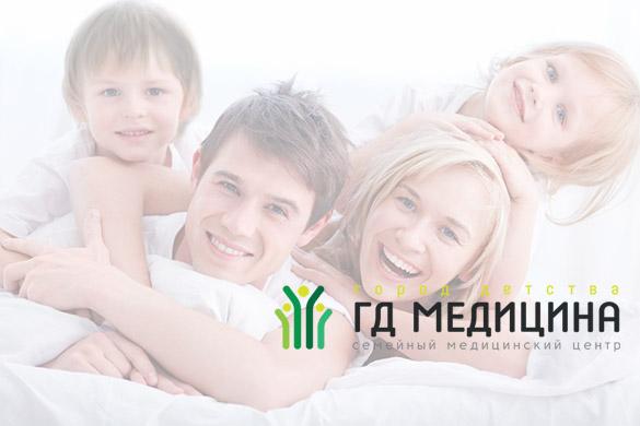 ГД Медицина - семейный медицинский центр